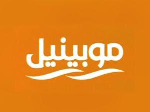 كلمة السر ماهي عروض موبينيل في رمضان 2014