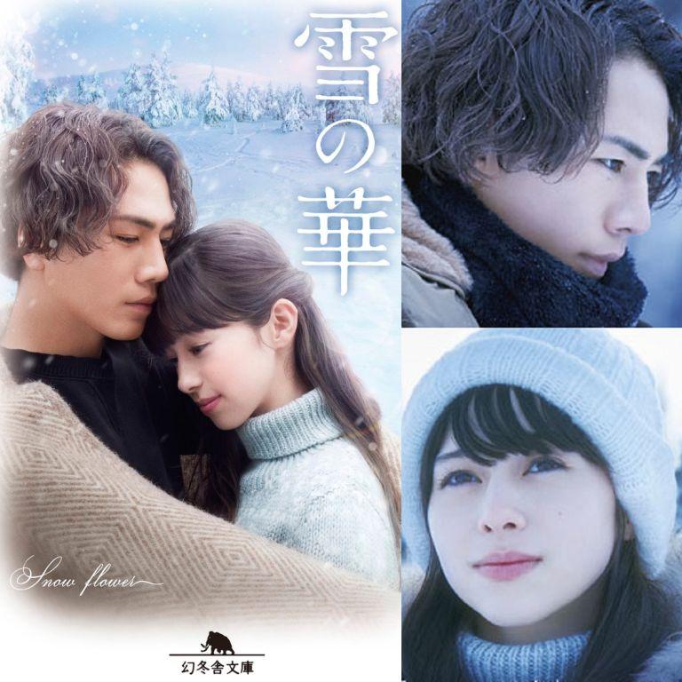 Film Jepang 2019 Snow Flower (Yuki no Hana)