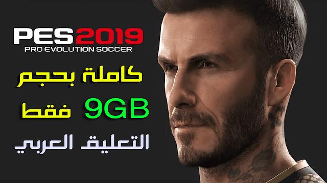 تحميل بيس 19 كاملة مع الكراك بحجم 9 جيجا فقط مع التعليق العربي آخر تحديت للكمبيوتر