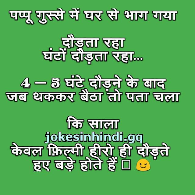 whatsapp ke chutkule in hindi for whatsapp