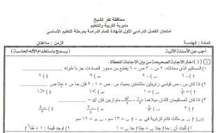 امتحان هندسة للصف الثالث الإعدادي الترم الأول محافظة كفر الشيخ