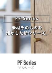 PFシリーズ