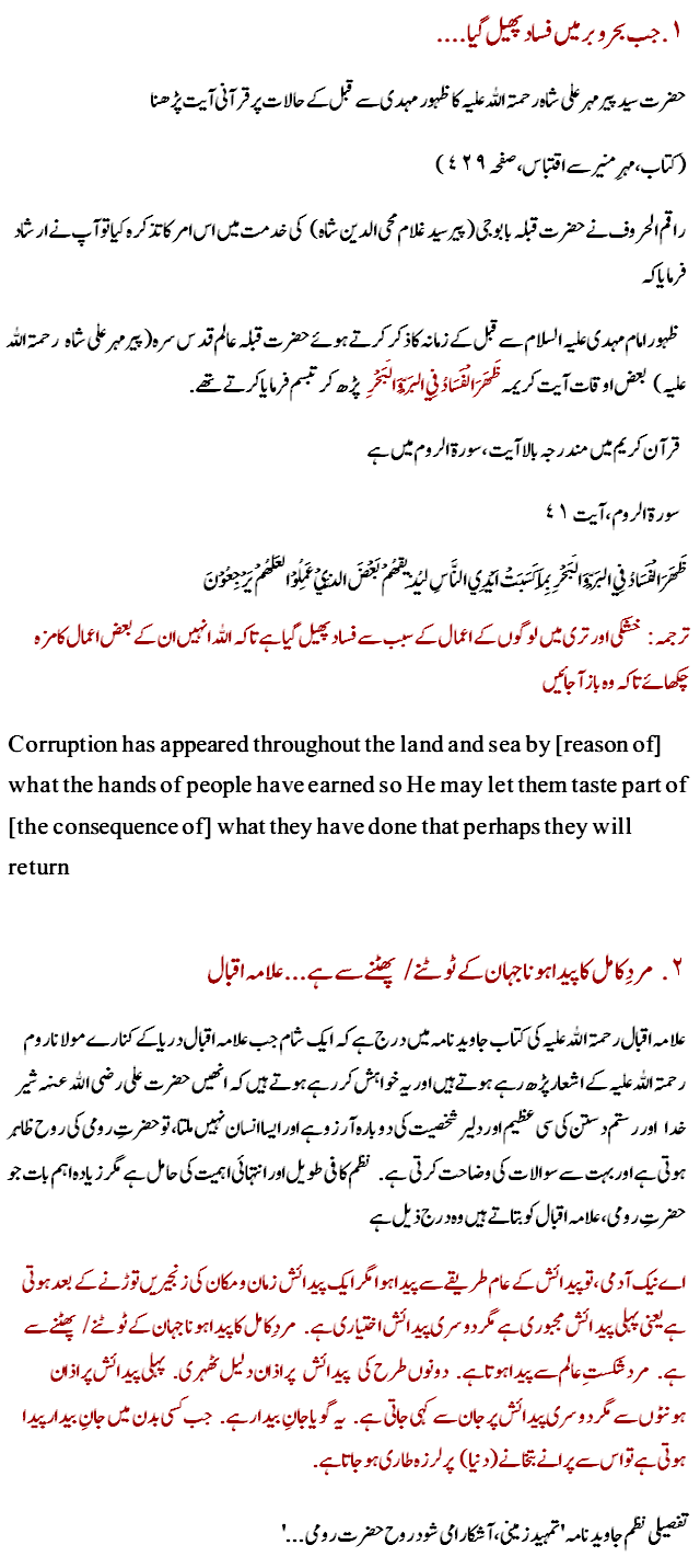 Corruption full essay in urdu