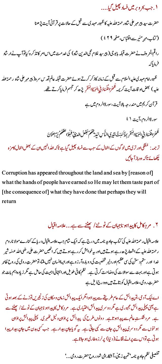 Future of Pakistan (Insha Allah): 'Mard-e-Kamil' Comes In Disastrous