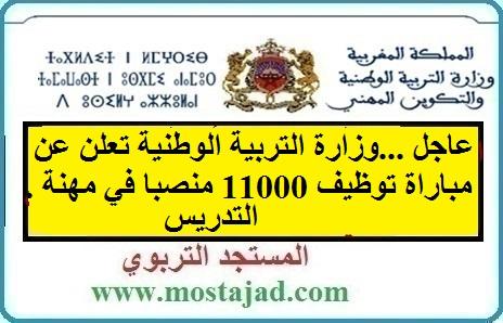 عاجل ...وزارة التربية الوطنية تعلن عن مباراة توظيف 11000 منصبا في مهنة التدريس ..التفاصيل