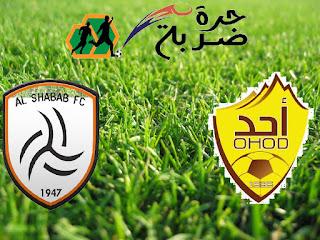 ملخص مباراة الشباب واحد اليوم السبت بتاريخ 30-03-2019 الدوري السعودي