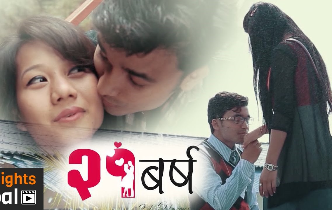 new nepali full movie 2017 21 barsha valentine special - Valentine Full Movie