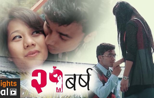 New Nepali Full Movie 2017 - 21 Barsha (२१ बर्ष) Valentine Special