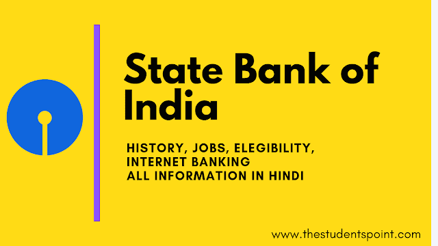 All Information About State Bank of India in Hindi