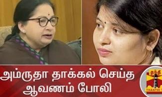 Amrutha | Jayalalithaa | Thanthi Tv