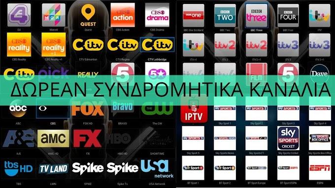 Mobdro - Δείτε δωρεάν συνδρομητικά κανάλια από όλο τον κόσμο (αθλητικά, παιδικά, κινηματογραφικά, ειδησεογραφικά, εκπαιδευτικά κ.α.)