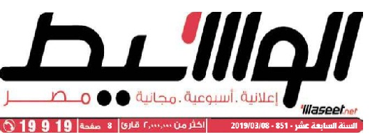جريدة وسيط القاهرة عدد الجمعة 8 مارس 2019 م