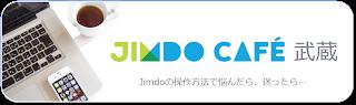JimdoCafe 武蔵