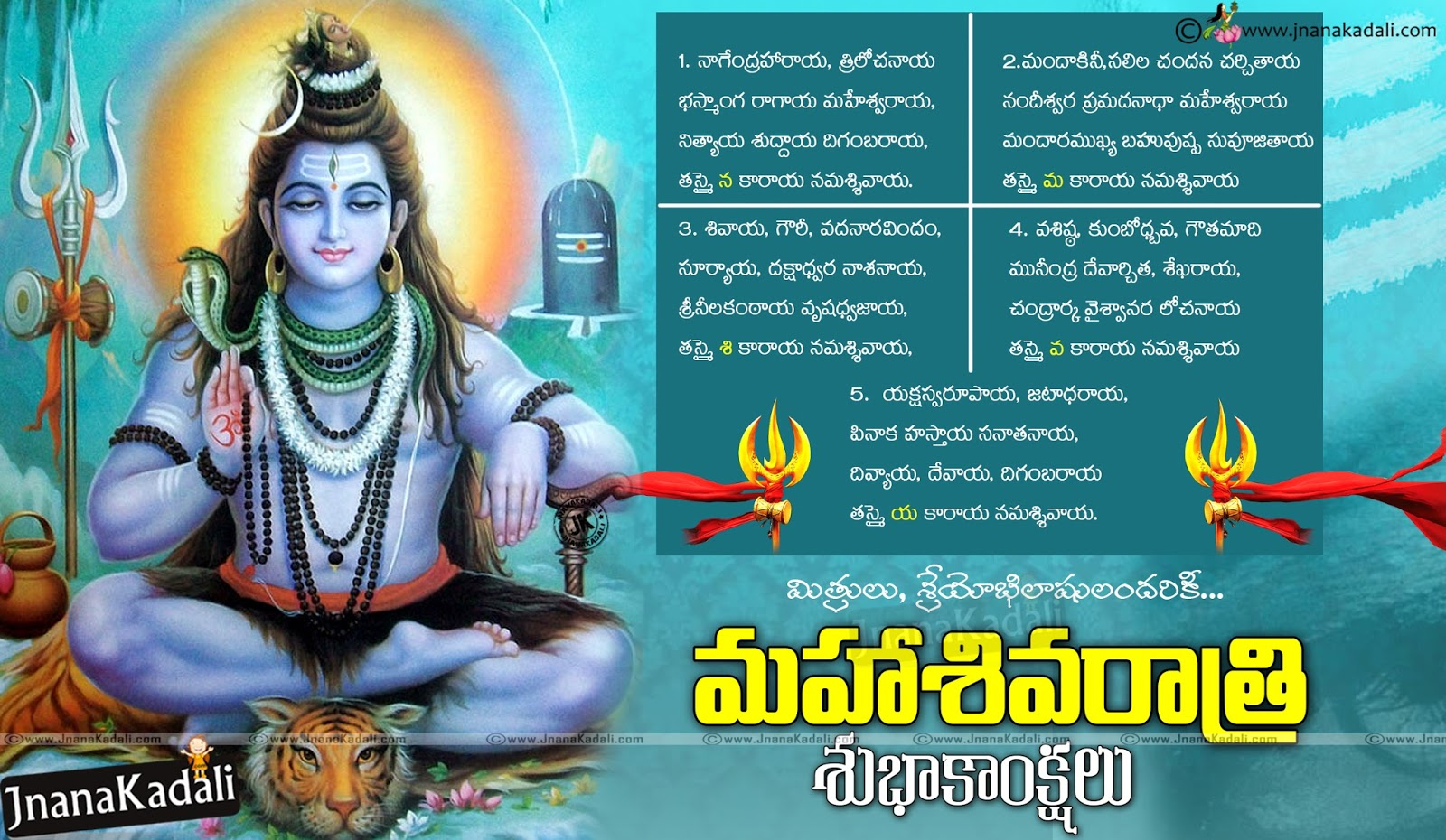 2018 happy maha shivaratri telugu quotations wishes greetings lord shiva marriage maha shivaratri wallpapers telugu maha shivaratri story with images telugu maha m4hsunfo
