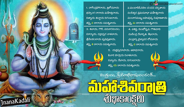 Lord Shiva marriage Maha Shivaratri Wallpapers, Telugu Maha Shivaratri Story with Images, Telugu Maha Shivaratri Wishes in Telugu, Maha Shivaratri Quotes for Family Members. Top Telugu Maha Shivaratri Celebrations and Wallpapers, Maha Shivaratri Photos with Greetings in Telugu, Telugu Famous Maha Shivaratri Wallpapers Images,Telugu Good Morning Quotations with Shiva Images, Blessings of Lord Shiva Quotes in Telugu, Telugu Lord Shiva Songs and Pooja Messages, Famous Telugu Good Morning Subhodayam Kavithalu