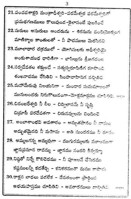 Lalitha sahasranama stotram mp3 free download in telugu kindlecrise.