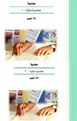 تحميل كتابين مهمين لتعليم وشرح المحاسبة المالية