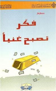 "تحميل كتاب "" فكر تصبح غنيا "" PDF"