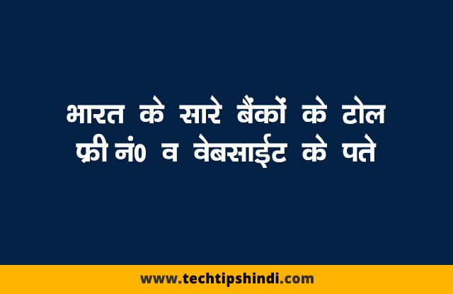All India Banks Toll-Free No. & Websites Address tips in hindi
