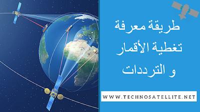 طريقة معرفة تغطية الأقمار و الترددات satellite cover frequence kingofsat satbeams