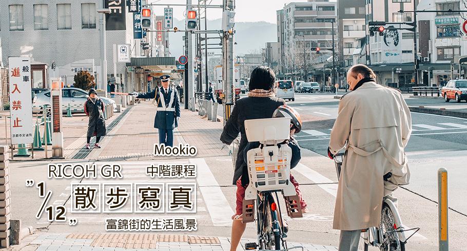 RICOH GR 台北散步寫真(中階課程) 富錦街的生活風景