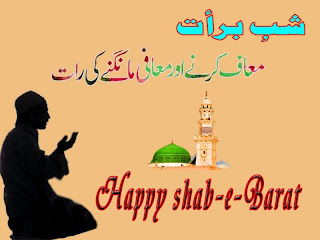 happy Shab e Barat Wallpaper
