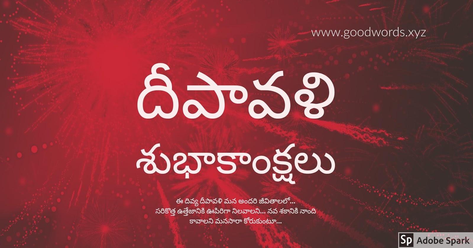 Fb profile pic deepavali telugu message good words fb profile pic deepavali telugu message m4hsunfo