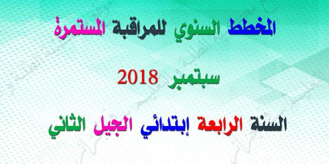 المخطط السنوي للمراقبة المستمرة السنة الرابعة إبتدائي الجيل الثاني