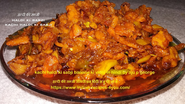 http://www.indian-recipes-4you.com/2017/11/haldi-ki-sabji.html