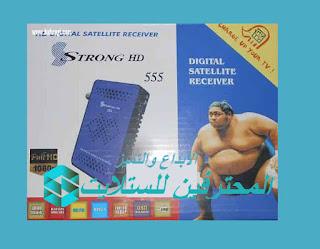 احدث ملف قنوات سترونج STRONG HD 555  الازرق محدث دائما بكل جديد
