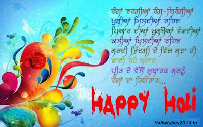 Happy Holi Punjabi SMS 2016
