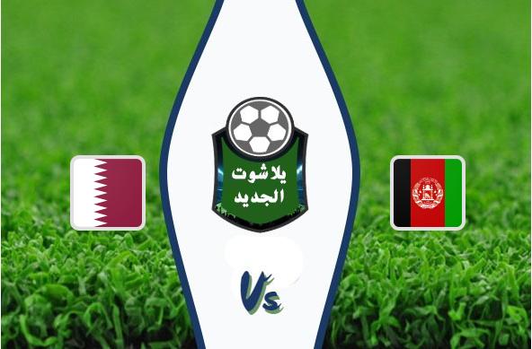 نتيجة مباراة قطر وافغانستان بتاريخ 19-11-2019 تصفيات آسيا المؤهلة لكأس العالم 2022