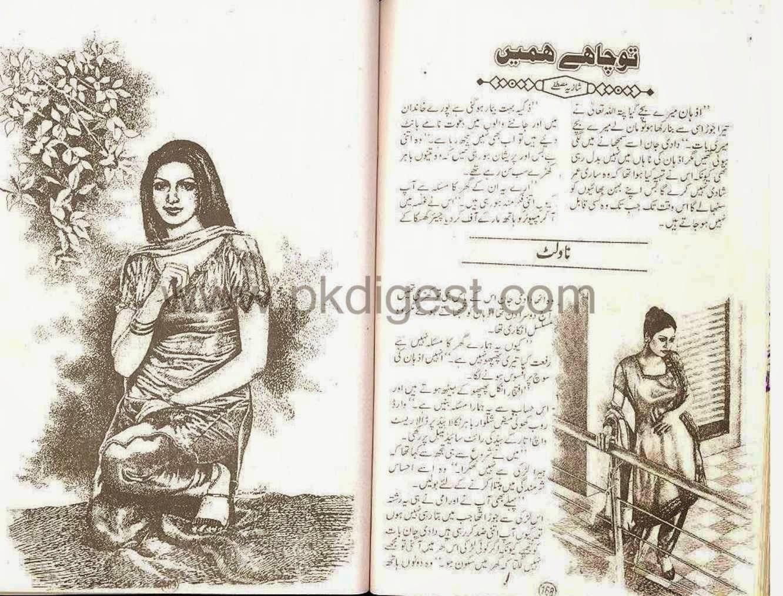 Forced Marriage Urdu Novel Tu Chahe Humain By Shazia Mustafa