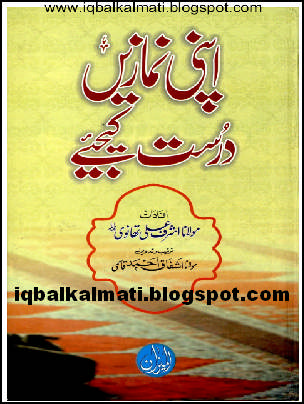 Arbuyan • blog archive • ilm e najoom urdu books pdf.