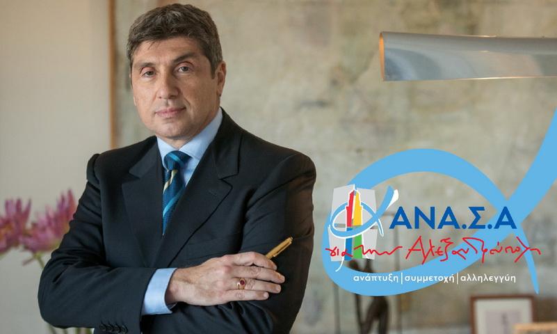 Ανοιχτή εκδήλωση του υποψηφίου Δημάρχου Αλεξανδρούπολης Παύλου Μιχαηλίδη