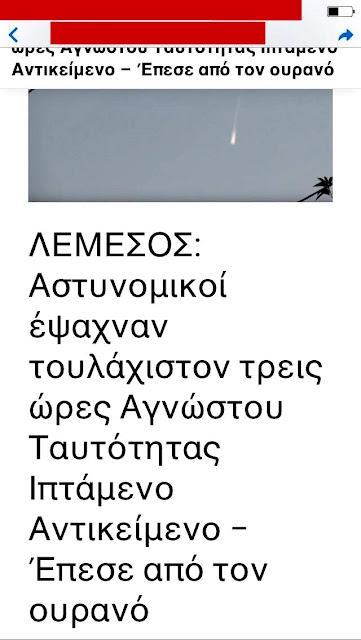 UFO - Cyprus