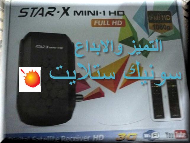 فلاشة الاصلية ريسيفر STAR-X MINI -1HD
