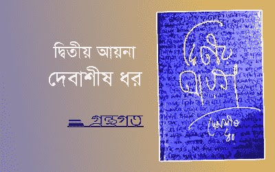 """কবি সাম্য রাইয়ানের চোখে """"দ্বিতীয় আয়না""""য় দেখা 'দেবাশীষ ধরে'র কবিতা"""