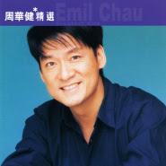 Emil Wakin Chau (Zhou Hua Jian 周华健) - Qi Shi Bu Xiang Zou (其实不想走)