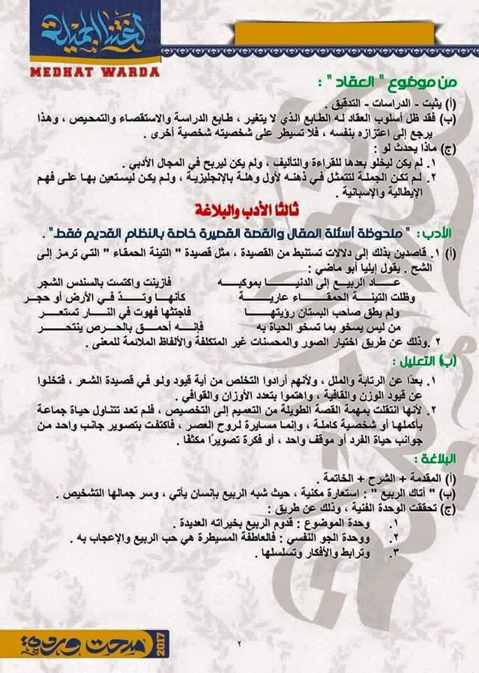 اجابات الادب والبلاغة امتحان اللغة العربية الثانوية العامة 2016 النظام القديم الدور الاول