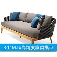 3dsMax高精度7個G家具3D模型合集下載