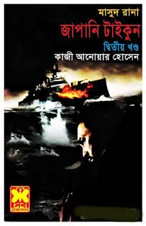 মাসুদ রানা - ৪৩৭ জাপানি টাইকুন - ২ কাজী আনোয়ার হোসেন Japani Tycoon -2 [Rana-436, 437] Qazi Anwar Hossain