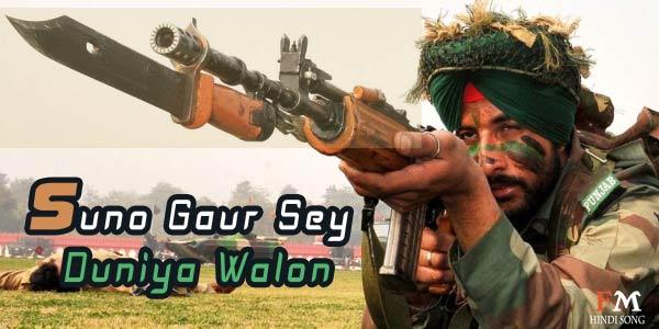 Suno-Gaur-Sey-Duniya-Walon-DUS (1997)