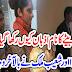 Sania Mirza Nay Betay Ka Naam Azhaan kayoon rakha.