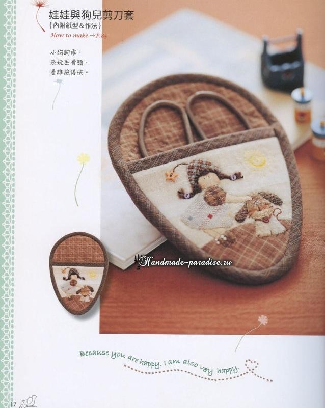 Журнал «Shinnie Quilt». Кошельки и сумочки в технике пэчворк (10)