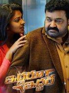 Watch Iddaru Iddare (2016) DVDScr Telugu Full Movie Watch Online Free Download
