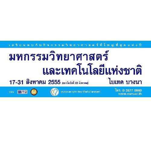 วันวิทยาศาสตร์: มหกรรมวิทยาศาสตร์และเทคโนโลยีแห่งชาติ ประจำปี 2555