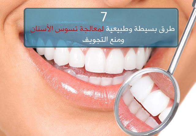 7 طرق بسيطة وطبيعية لمعالجة تسوس الأسنان ومنع التجويف