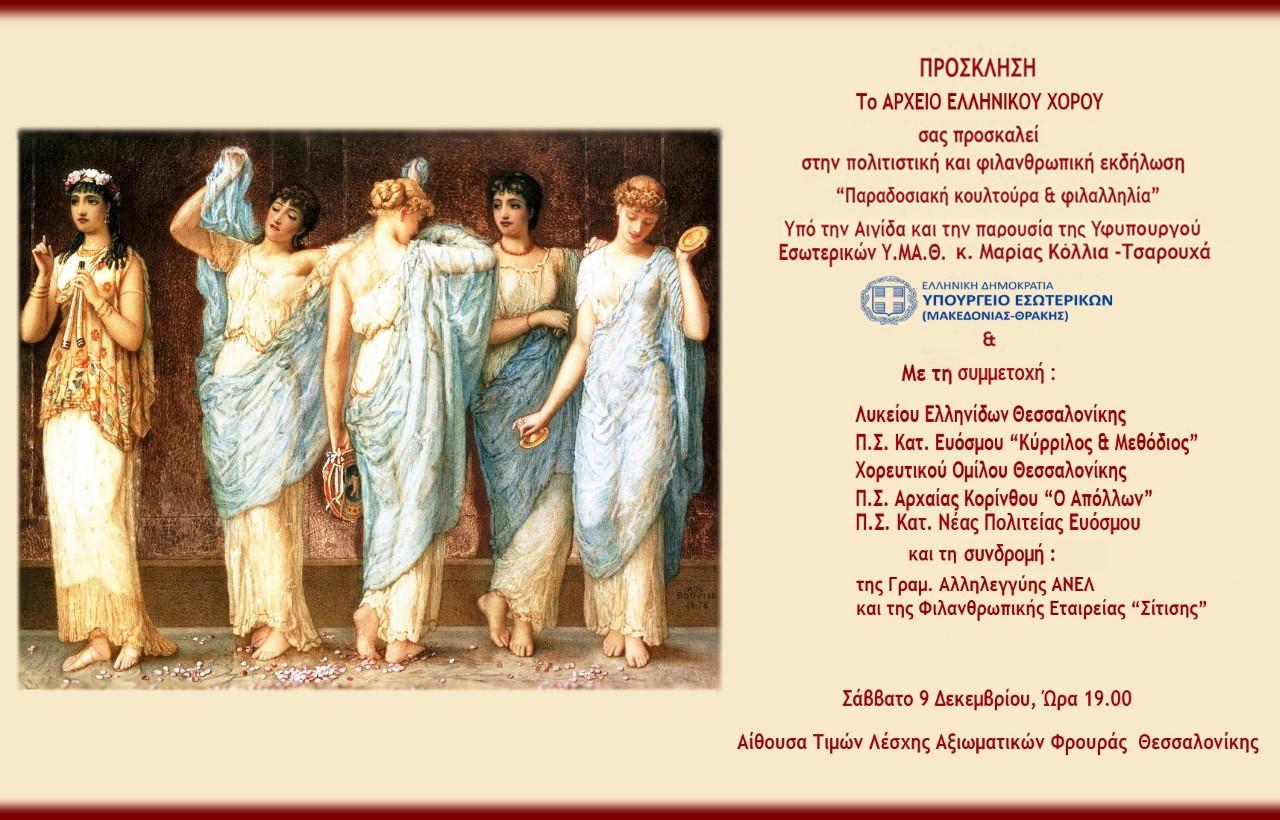 Πρόσκληση στην πολιτιστική και φιλανθρωπική εκδήλωση «Παραδοσιακή Κουλτούρα  και Φιλαλληλία». Θεσσαλονίκη ... 4be23625cad