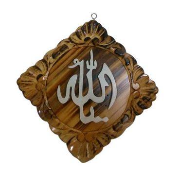 kaligrafi ALLAH dari kayu jati